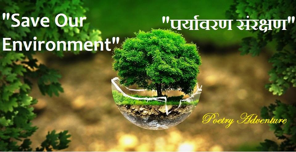 Poem on Environment in Hindi, पर्यावरण संरक्षण पर कविताएँ, Paryavaran Par Kavita, विश्व पर्यावरण दिवस पर कविता