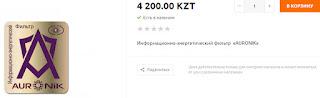Auronik Smart price tenge (Ауроник Смарт Цена 4200 тенге).jpg