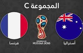 اون لاين مشاهدة مباراة فرنسا واستراليا بث مباشر 16-6-2018 كاس العالم 2018 اليوم بدون تقطيع