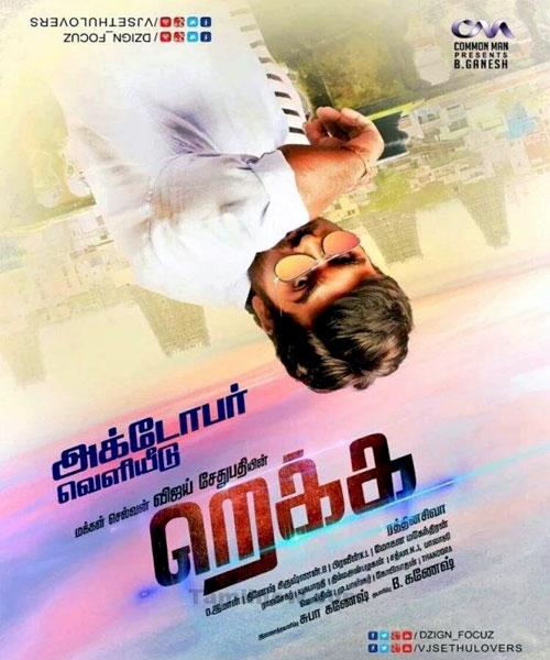 Rekka (2016) Rekka 2016 Tamil CD FRont Cover Poster Wallpaper