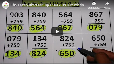 Thai lottery 001 VIP direct winning sets free download 16 March 2019