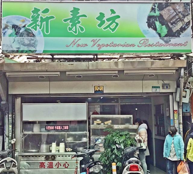 新素坊~台北捷運景美站素食、景美夜市素食