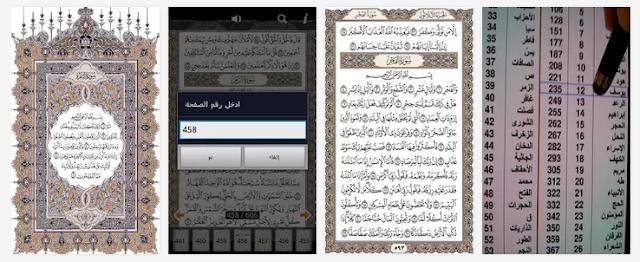 تحميل تطبيق مصحف المدينة المنورة للاندرويد والهواتف الذكية مجاناً Mushaf El Madinah free APK 3-0