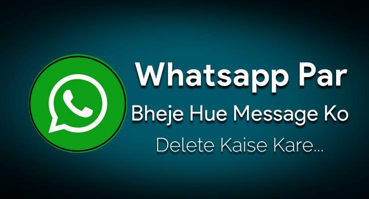 Whatsapp Par bheje hue message ko delete kaise kare