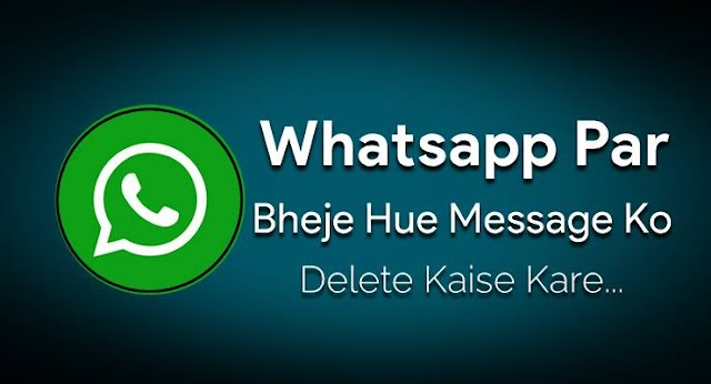 Whatsapp Send Message Delete Kaise Kare.