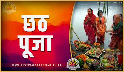 2019 छठ पूजा तारीख व समय, 2019 छठ पूजा त्यौहार समय सूची व कैलेंडर
