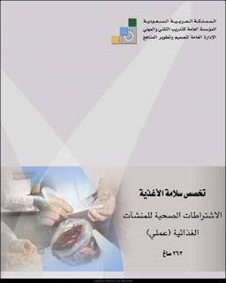 كتاب اشتراطات صحية للمنشآت الغذائية عملى pdf