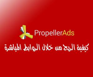شركة Propeller Ads و الربح من السوشيال ميديا من خلال الروابط المباشرة