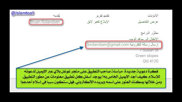 فكرة دعوية جديدة: مراسلة مطور التطبيق على متجر غوغل بلاي عبر الإيميل ودعوته للإسلام