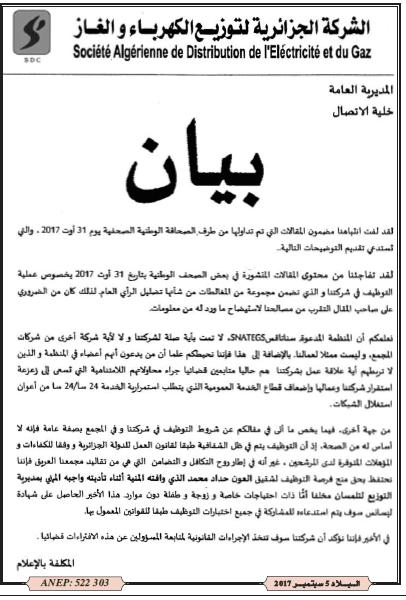 رد شركة الجزائرية لتوزيع الكهرباء والغاز بشأن مغالطات حول اعلانات التوظيف المنتشرة باسم الشركة- سبتمبر 2017