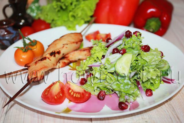 рецепт куриных кебабов с легким салатом