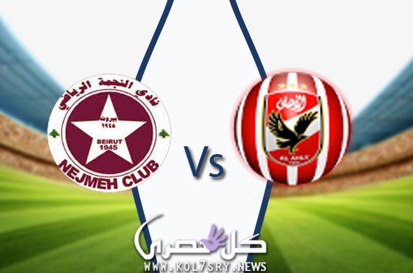 مشاهدة مباراة الاهلي والنجمة اللبنان بث مباشر اليوم