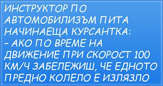 ВИЦОВЕ ~ Инструктор по автомобилизъм пита начинаеща курсантка