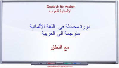فيديو : الحلفة 1 : دورة محادثة في اللغة الالمانية  للمبتدئين - هل تتكلم  الالمانية ؟ sprechen Sie Deutsch ?