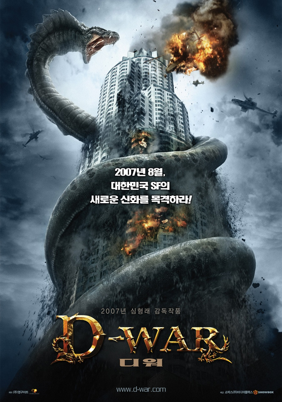 Dragon Wars (2007) ดราก้อน วอร์ส วันสงครามมังกรล้างพันธุ์มนุษย์