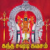 Kandha Sasti Kavasam Lyrics in Tamil – Aanmeegam