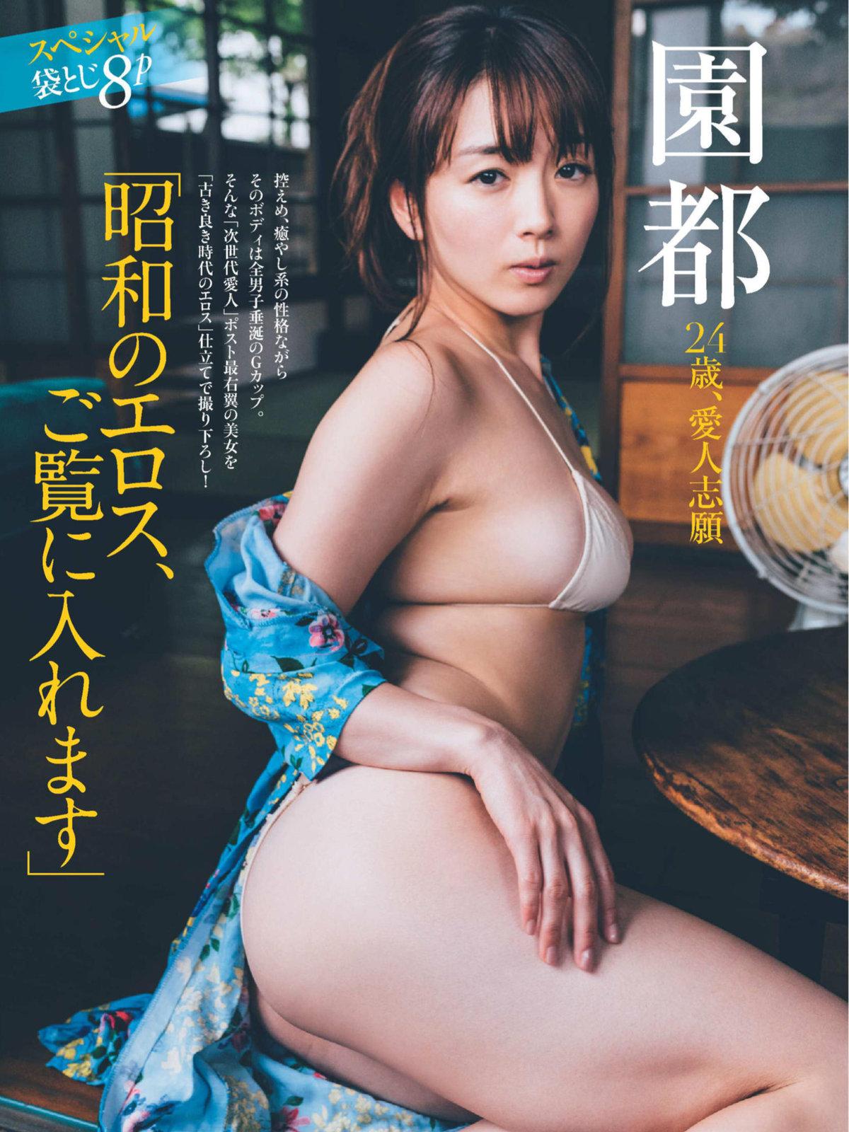 Miyako Sono 園都, FRIDAY 2017.08.04 (フライデー 2017年08月04日号)