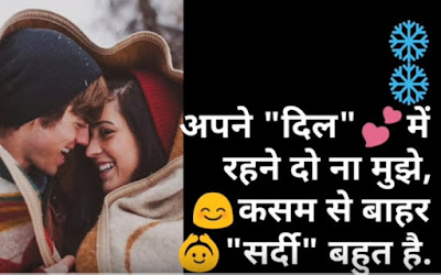 Romantic Winter Shayari in Hindi | Winter sms in Hindi for girlfriend