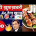 jio food delivery launch | jio food jobs