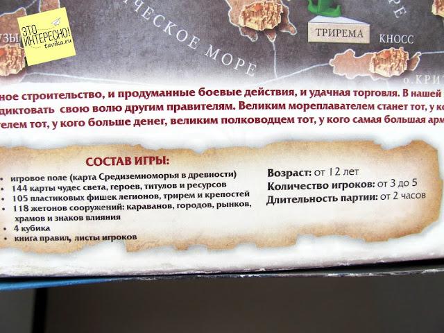 """Коробка  настольной игры """"Цивилизация"""" (""""Mare Nostrum"""") Сержа Лаже"""