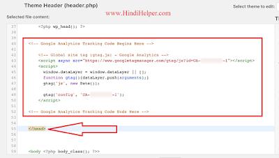 Copy किये Google Analytics tracking code को </head> से पहले Paste कर दें