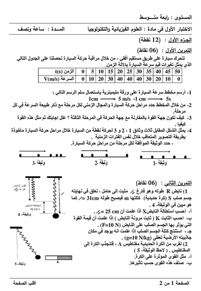 اختبار الفيزياء للسنة الرابعة متوسط للفصل الأول