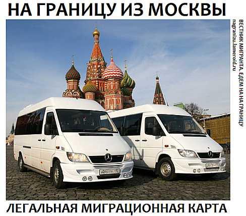 Москва - Санкт-Петербург - Украина поездка для продления миграционной карты