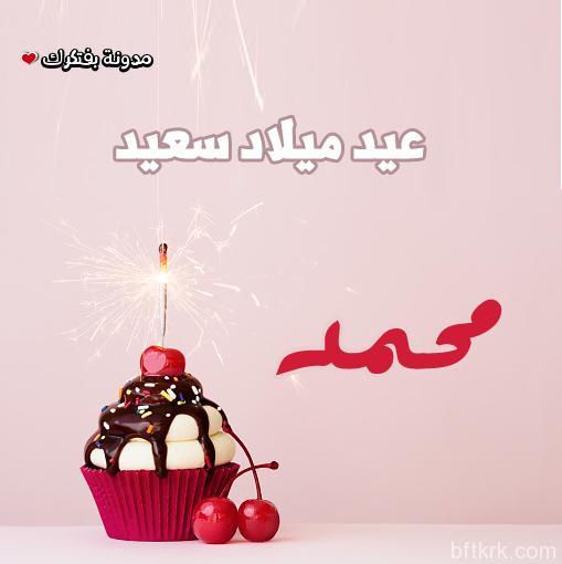 صور تورتات اعياد ميلاد باسم محمد 2018 عيد ميلاد سعيد