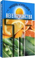 Канта К. Энциклопедия вегетарианства