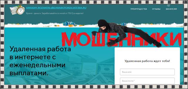 Zarabotokdliatebia.ru - Отзывы, развод на деньги, лохотрон. Удаленная работа в интернете?