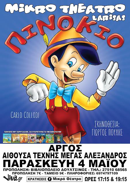 Ο Πινόκιο του Carlo Collodi έρχεται στο Άργος