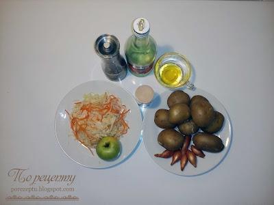 Капуста, картофель, лук, яблоко, масло, уксус, соль и перец