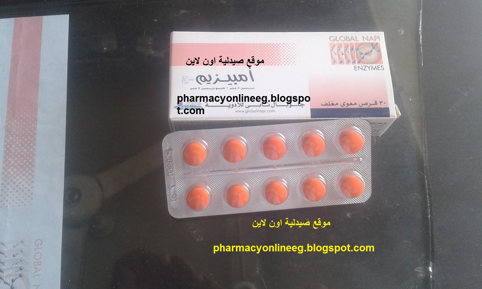 أمبيزيم أقراص مضاد للالتهابات الاوردة والتهاب الجلطة الوريدية و التهاب الجيوب الانفية والتهاب الاذن