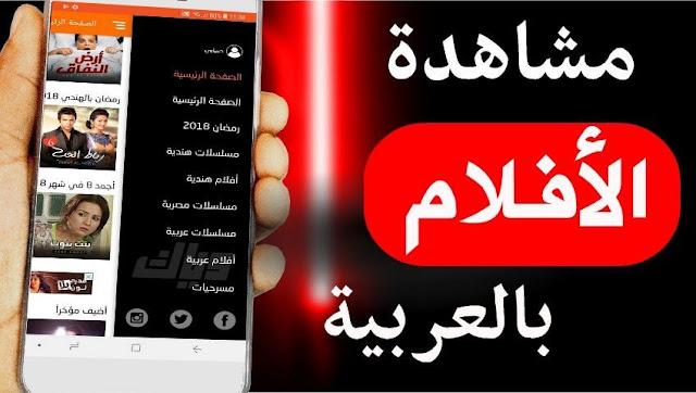 تطبيق Z5 Weyyak وياك Z5 , تحميل تطبيق  تحميل وياك Weyyak موقع وياك لمشاهدة المسلسلات والافلام والبرامج بالعربي مجانا تنزيل تطبيق وياك.