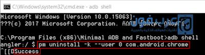 حذف تطبيقات النظام بدون روت للاندرويد
