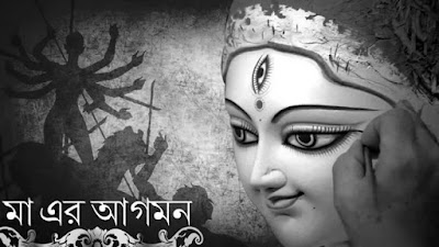 শুভ মহালয়া SMS Wish  | Subho Mahalaya Bangla SMS - Mahalaya Latest SMS in Bengali | Mahalaya Bangla Messages