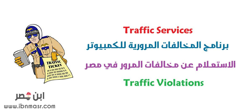 برنامج المخالفات المرورية للكمبيوتر - مخالفات مرور مصر اون لاين