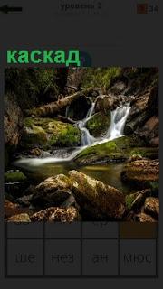 В низине спускается водопад каскадом и впадает в небольшое озеро между камней