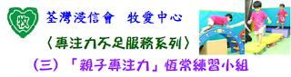 服務推介 : 荃灣浸信會牧愛中心 2018 年 3 月份的「 童心專注 - 親子專注力恆常練習小組」家長培訓