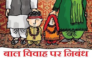 बाल विवाह पर निबंध। Essay on child marriage in Hindi