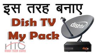 Dish TV My Pack Banane ki Jankari