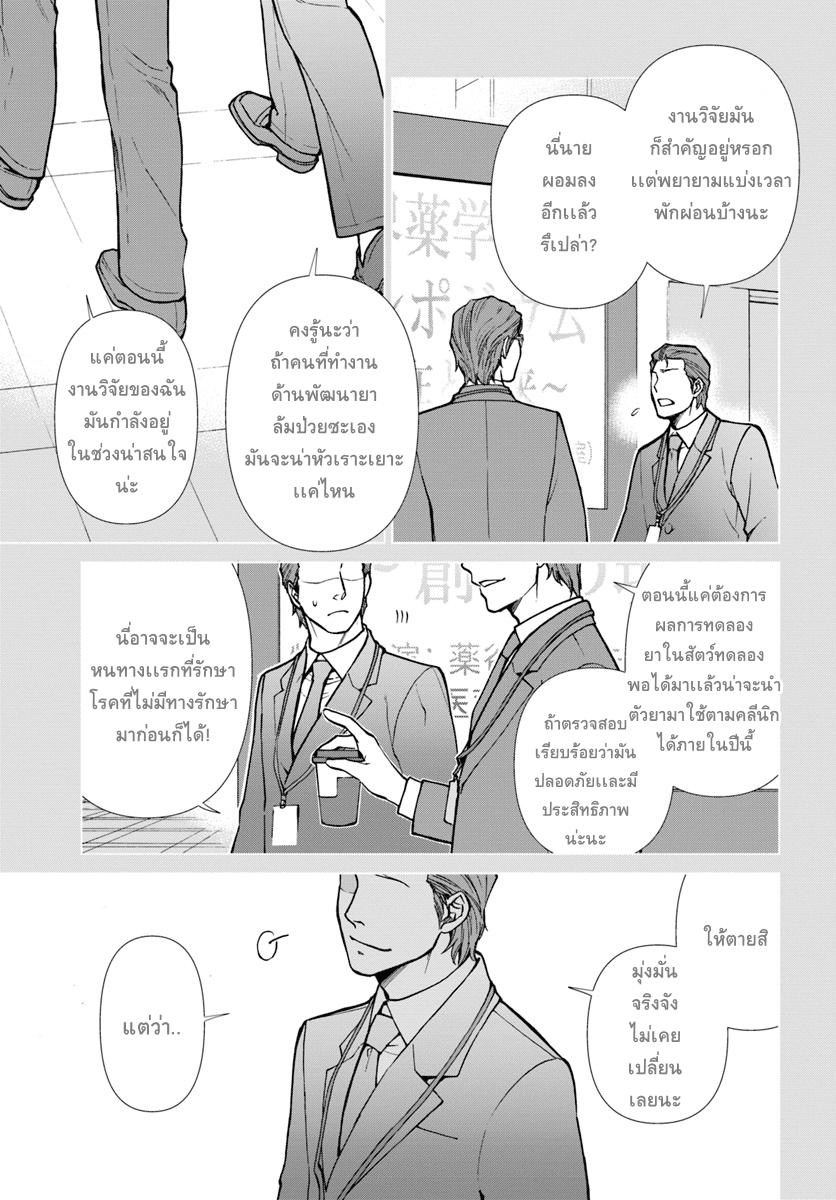 อ่านการ์ตูน Isekai Yakkyoku ตอนที่ 22 หน้าที่ 3