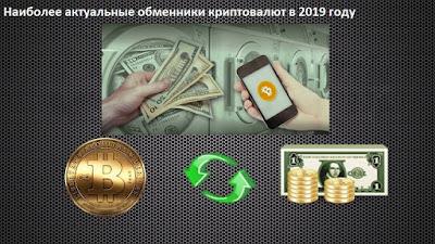 Наиболее актуальные обменники криптовалют в 2019 году