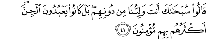 Surat Saba' Ayat 41