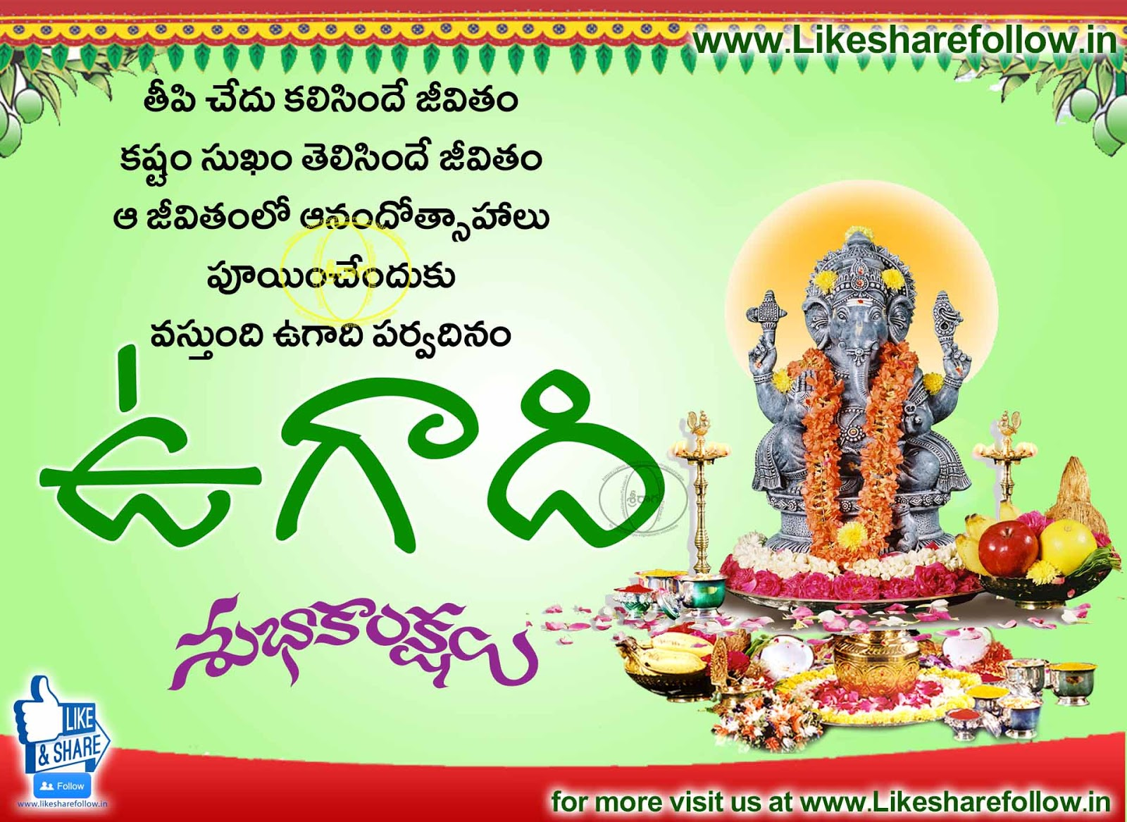 Ugadi new year greetings wishes messages quotes sms like share follow telugu new year ugadi greetings wishes quotes kristyandbryce Images