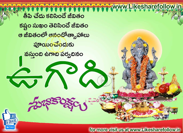 Telugu New Year Ugadi Greetings wishes quotes