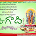 Ugadi New Year Greetings wishes messages quotes sms