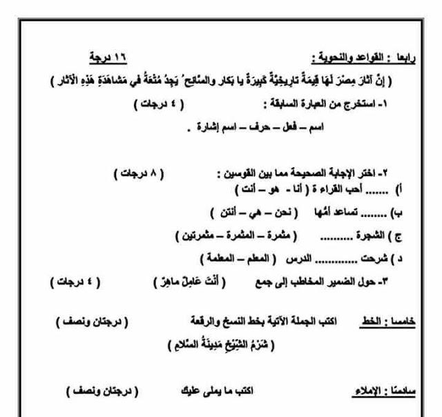 امتحان في النحو رابعة ابتدائي 2018