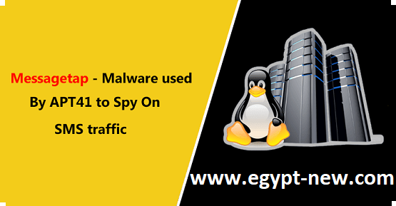 Messagetap - وهناك برامج ضارة جديدة تستخدمها مجموعة هاكر- APT41 للتجسس على الرسائل القصيرة المرور