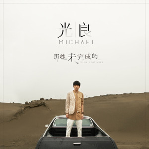 光良 Michael Wong ( Wang Guang Liang ) - 未完成的愛情 ( Wèi wánchéng de àiqíng ) Unfinished Love Lyric with Pinyin